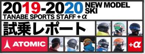 2019-2020 ATOMIC(アトミック) スタッフ試乗レポート