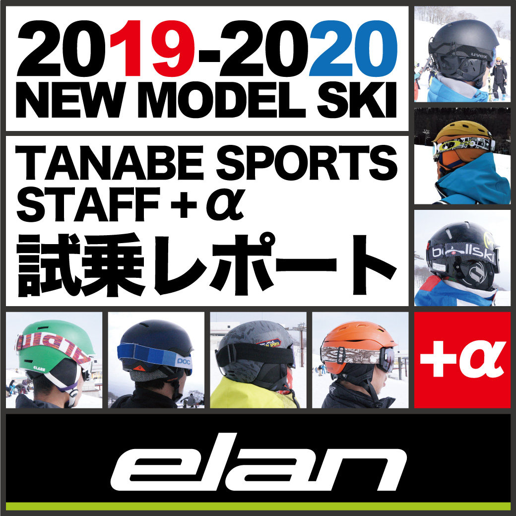 2019-2020 NEW MODEL タナベスタッフ試乗レポート「ELAN」