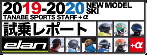 2019-2020 ELAN(エラン)  スタッフ試乗レポート