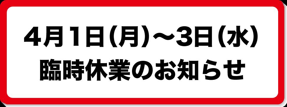 4/1~3臨時休業のお知らせ