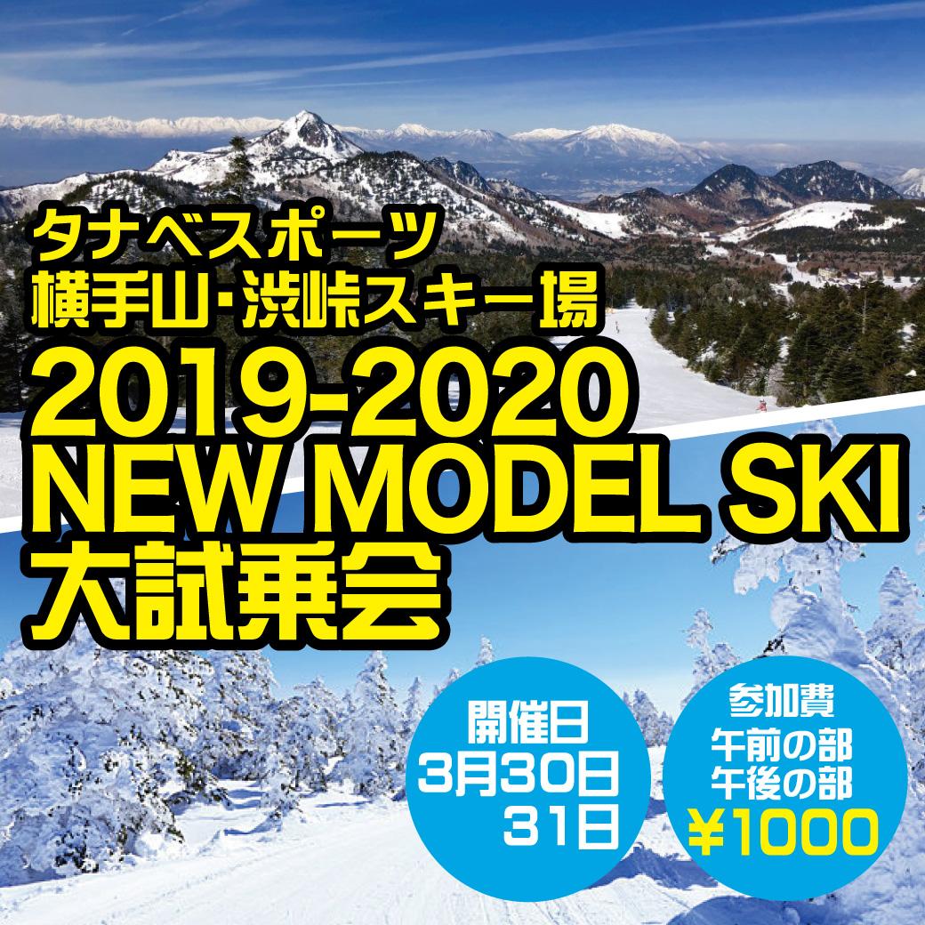 19-20 NEWモデルスキー試乗会in横手山