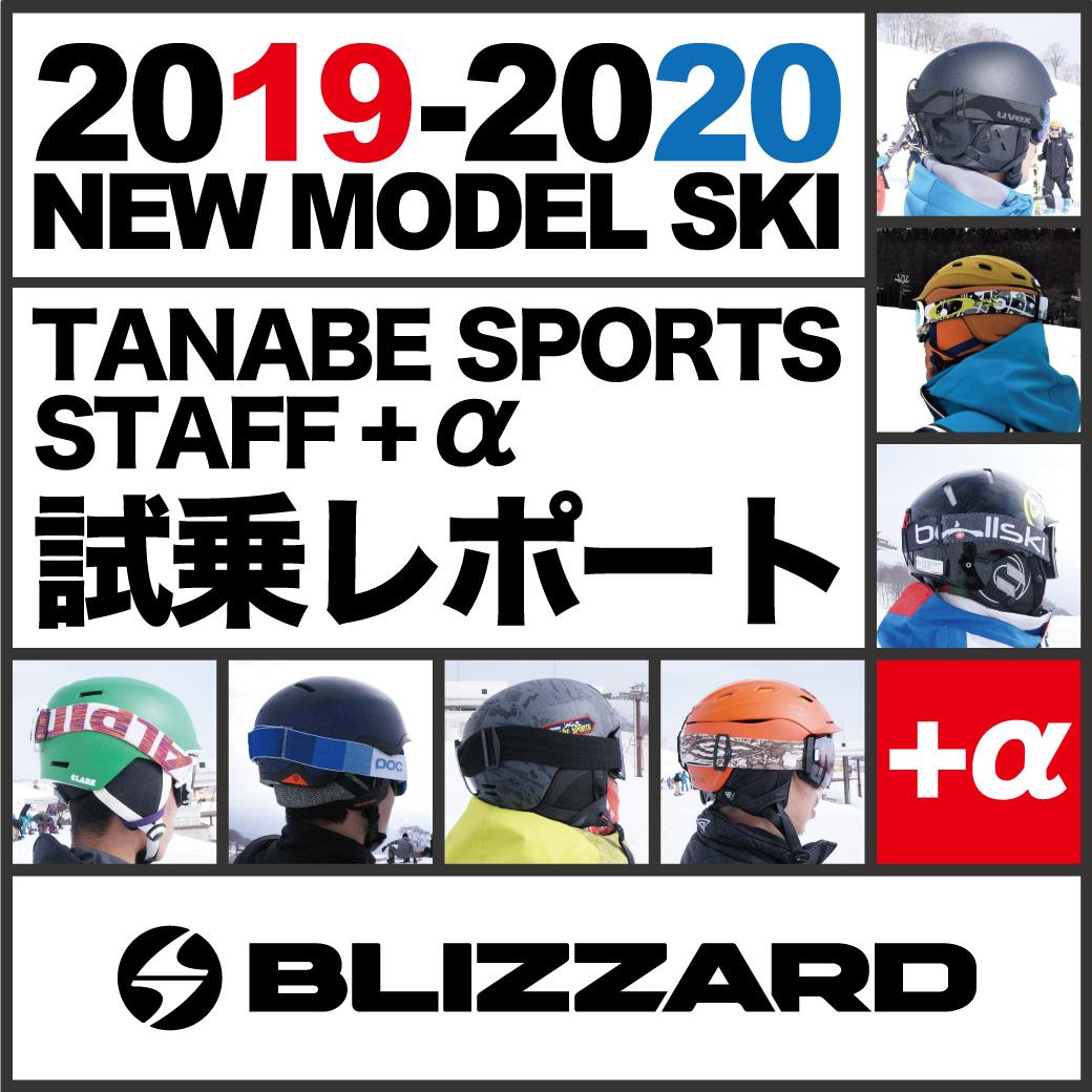 2019-2020 NEW MODEL タナベスタッフ試乗レポート「BLIZZARD」