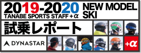 2019-2020 DYNASTAR(ディナスター)  スタッフ試乗レポート