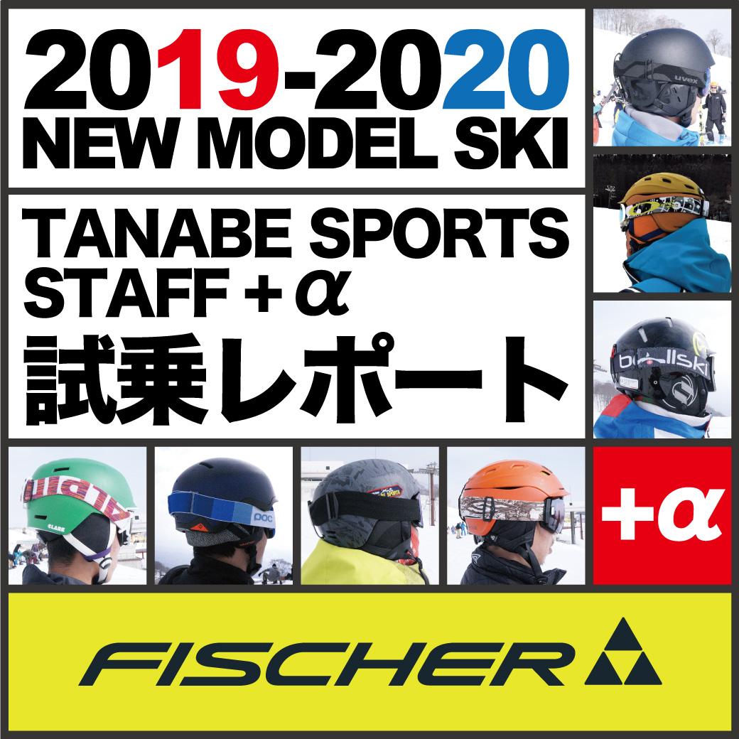 2019-2020 NEW MODEL タナベスタッフ試乗レポート「FISCHER」