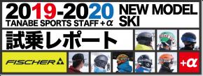 2019-2020 FISCHER(フィッシャー)  スタッフ試乗レポート