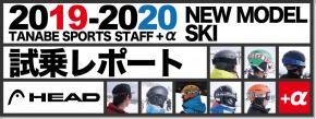 2019-2020 HEAD(ヘッド)  スタッフ試乗レポート