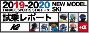 2019-2020 K2(ケーツー)  スタッフ試乗レポート
