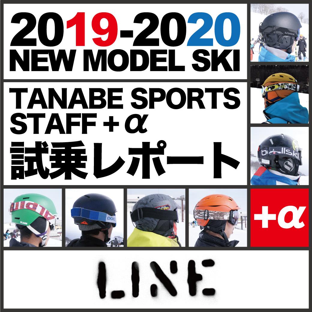 2019-2020 NEW MODEL タナベスタッフ試乗レポート「LINE」