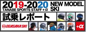 2019-2020 OGASAKA(オガサカ)  スタッフ試乗レポート