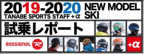 2019-2020 ROSSIGNOL(ロシニョール)  スタッフ試乗レポート