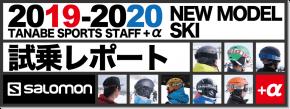 2019-2020 SALOMON(サロモン)  スタッフ試乗レポート