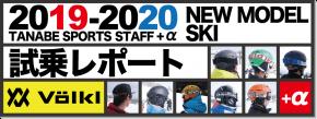 2019-2020 VOLKL(フォルクル)  スタッフ試乗レポート
