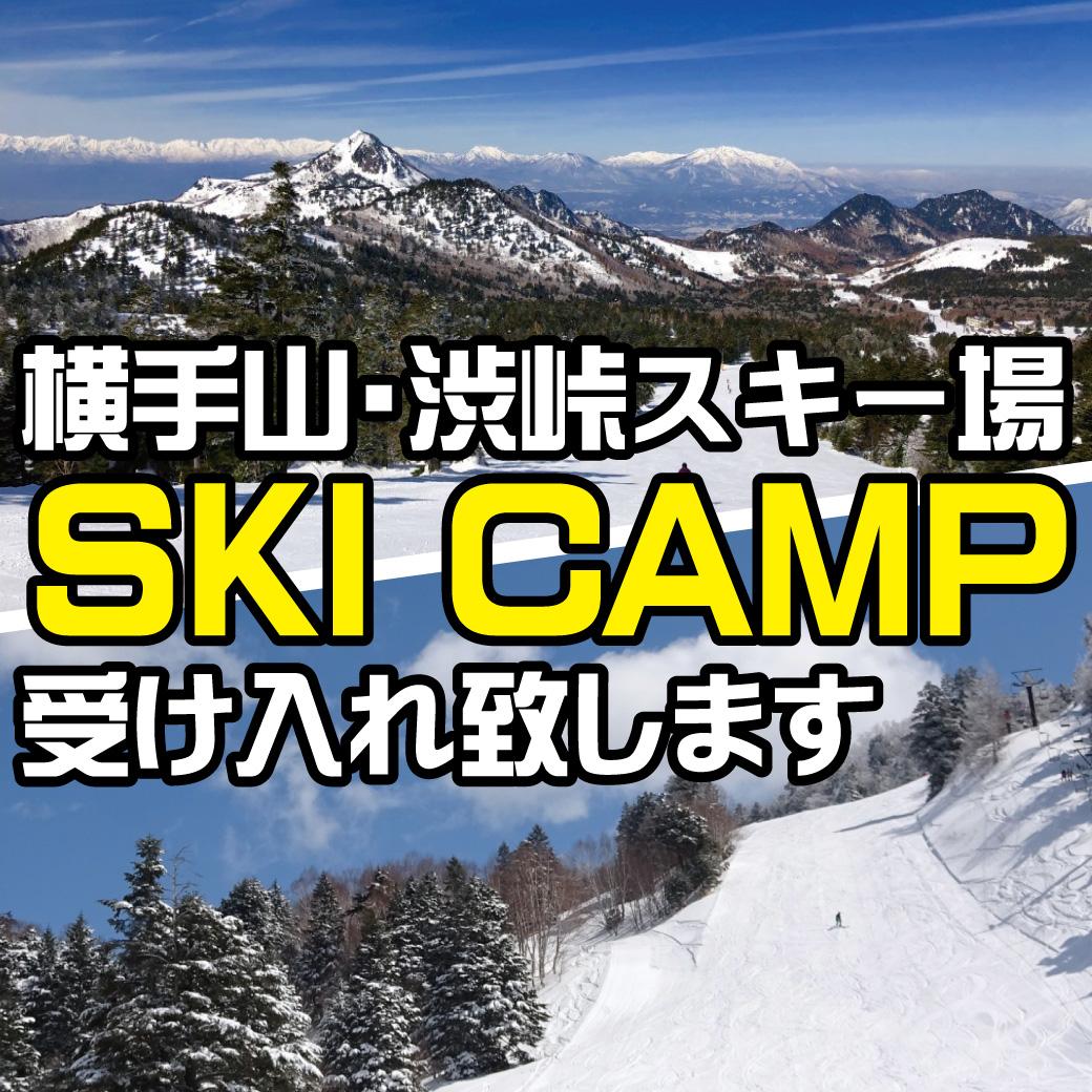 横手山キャンプ受け入れいたします。