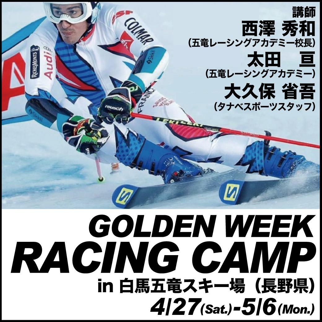 2019/4/27-5/6 ゴールデンウィークレーシングキャンプ