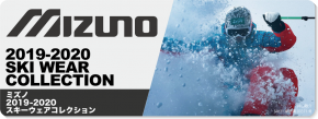 2019-2020 MIZUNO(ミズノ)スキーウェア