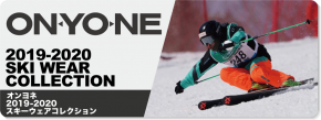 2019-2020 ONYONE(オンヨネ)スキーウェア