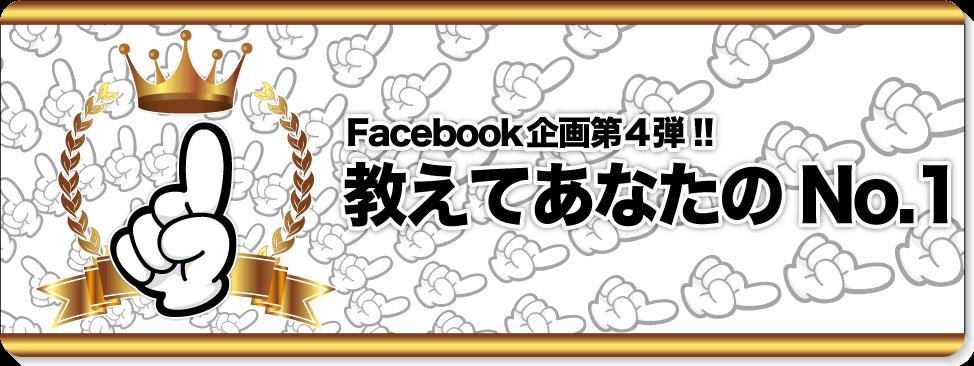第4回facebook企画