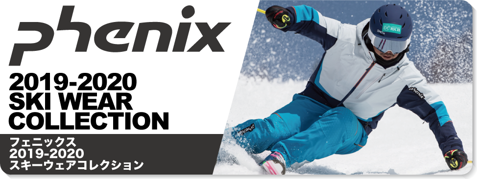 2019-2020 PHENIX NEW MODEL COLLECTION