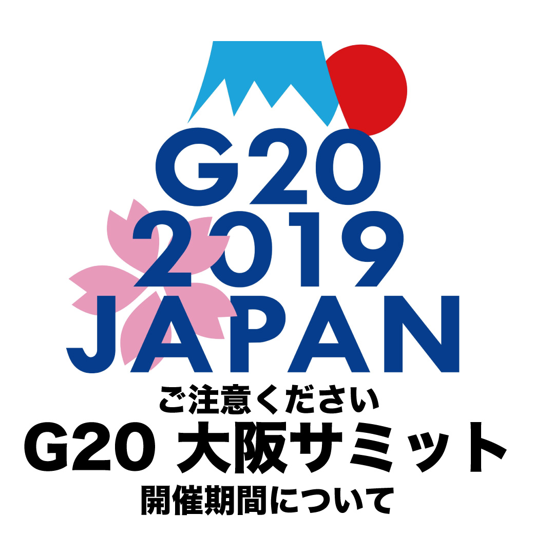 G20大阪開催中のご注意