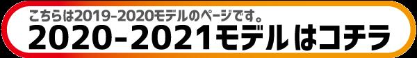2020-2021 ROSSIGNPL(ロシニョール)スタッフ試乗レポート