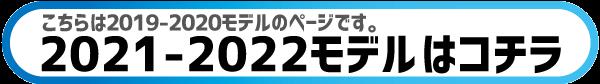 2021-2022 SALOMON(サロモン)スタッフ試乗レポート