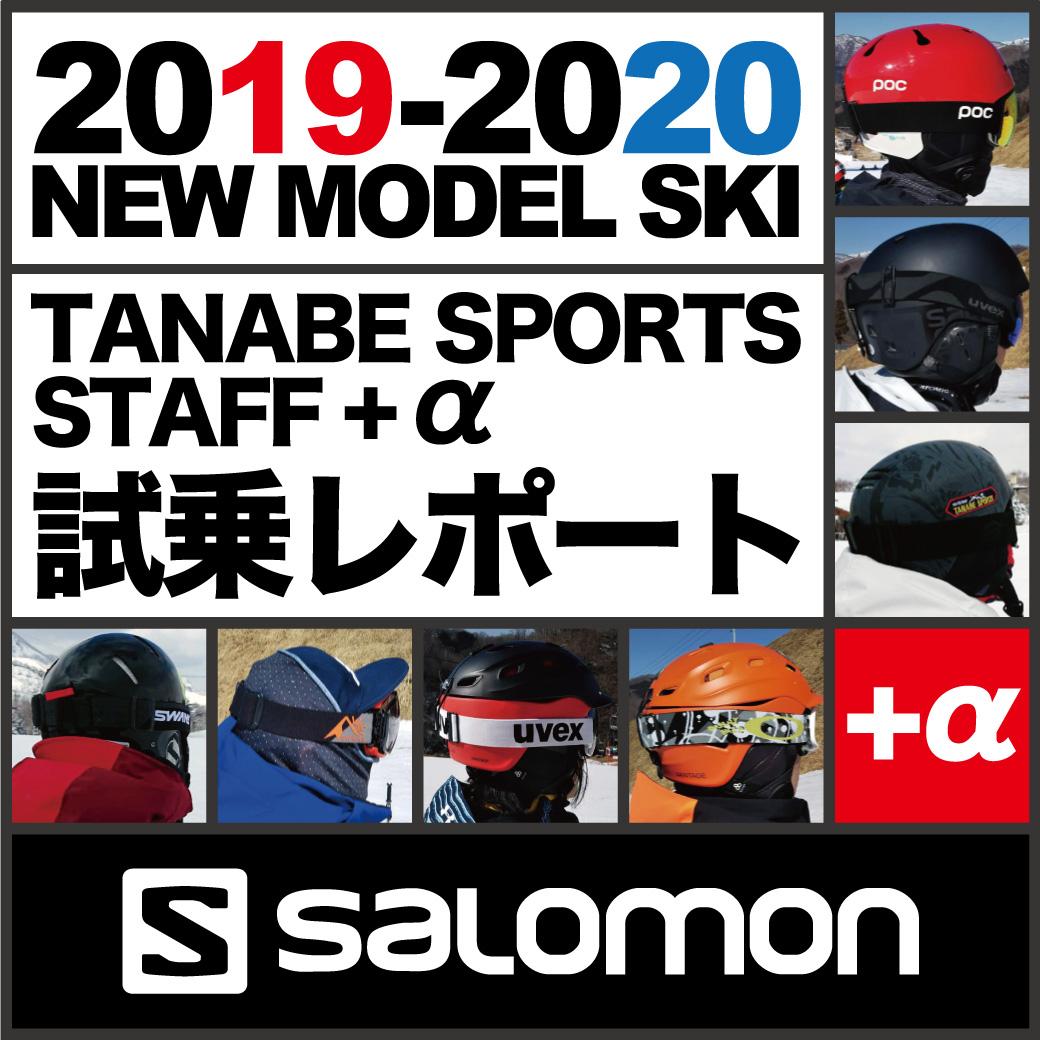 2019-2020 NEW MODEL タナベスタッフ試乗レポート「SALOMON」