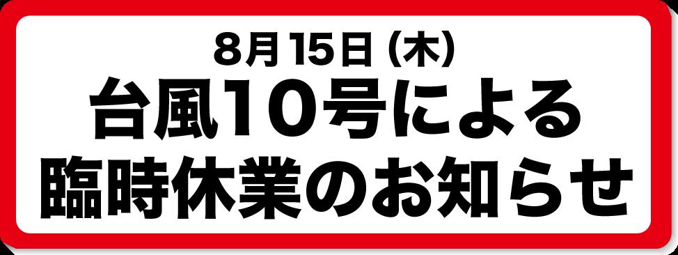 台風10号に関するお知らせ