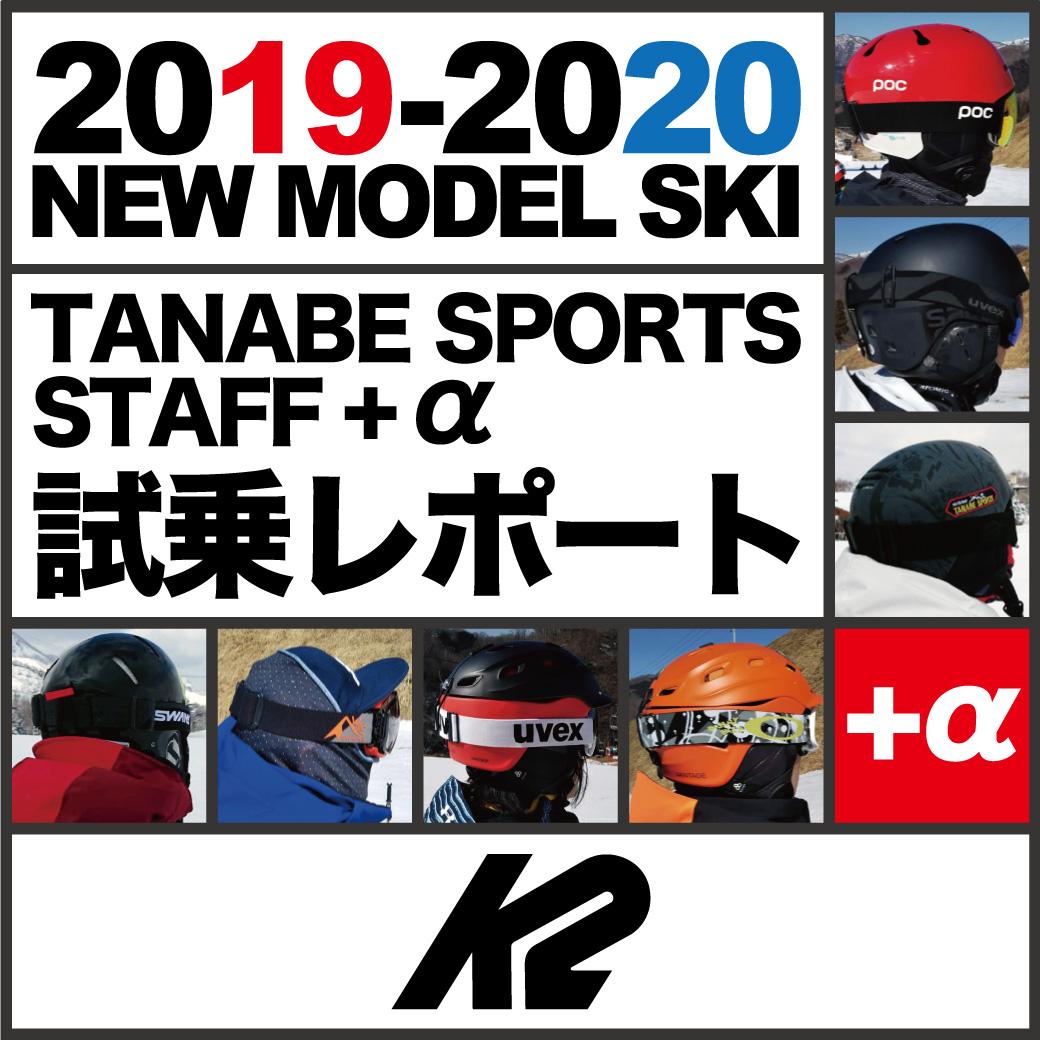 2019-2020 NEW MODEL タナベスタッフ試乗レポート「K2」