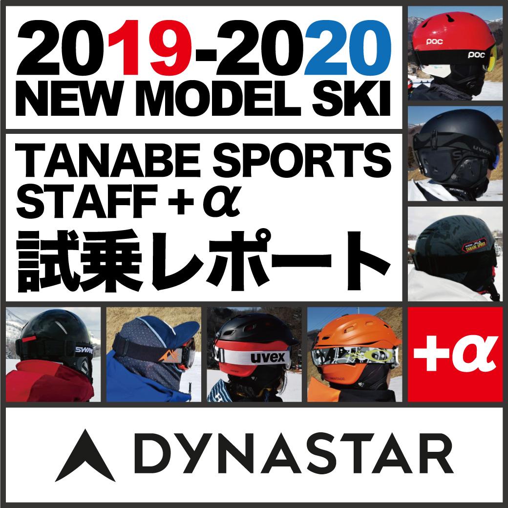 2019-2020 NEW MODEL タナベスタッフ試乗レポート「DYNASTAR」