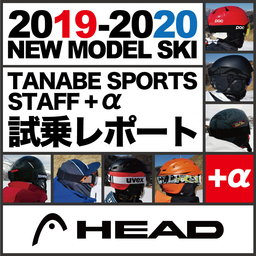 2019-2020 NEW MODEL タナベスタッフ試乗レポート「HEAD」
