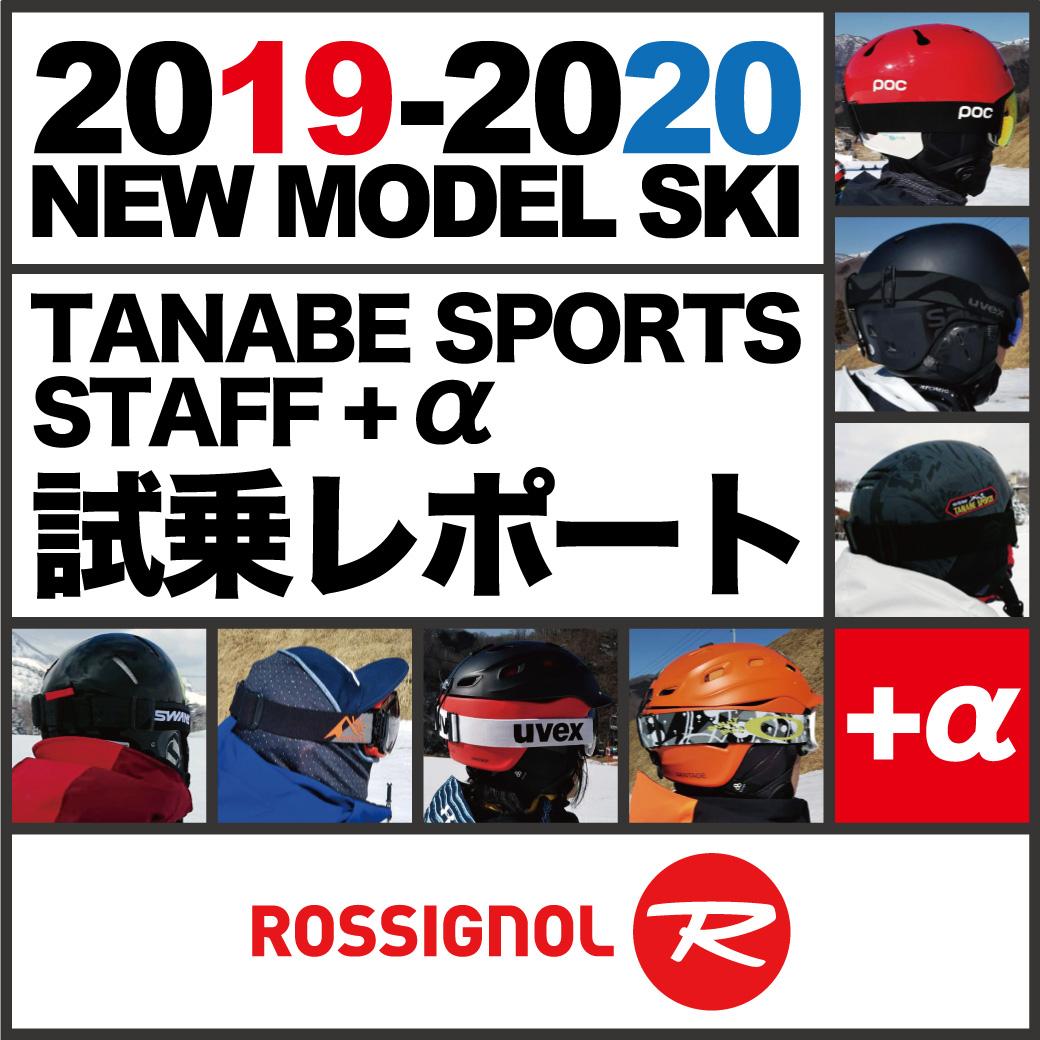 2019-2020 NEW MODEL タナベスタッフ試乗レポート「ROSSIGNOL」