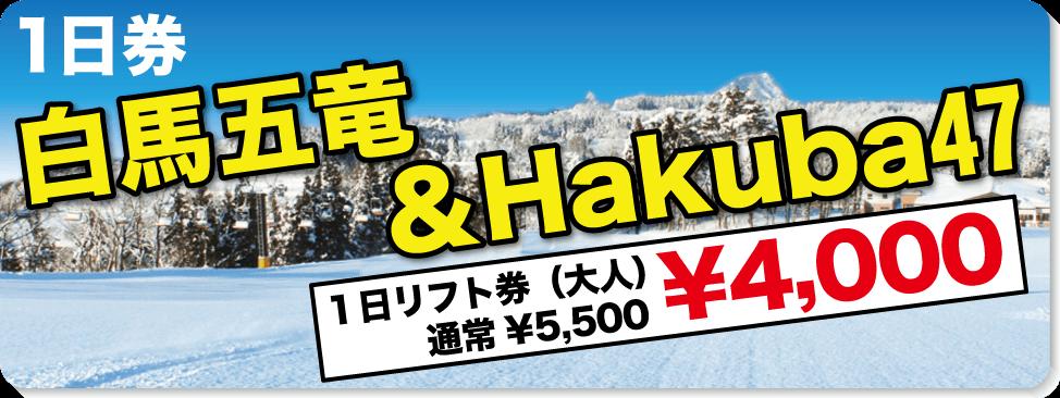 白馬五竜&Hakuba47