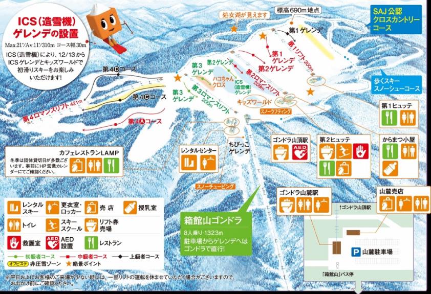 箱館山スキー場 ゲレンデマップ