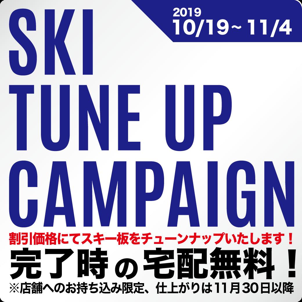 6/21~7/21スキーチューンナップキャンペーン開催