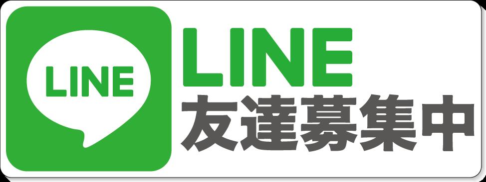 タナベスポーツ公式LINE