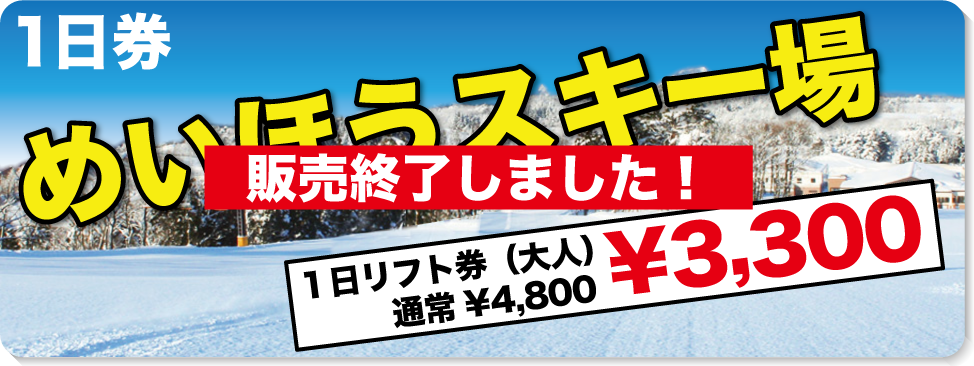めいほうスキー場