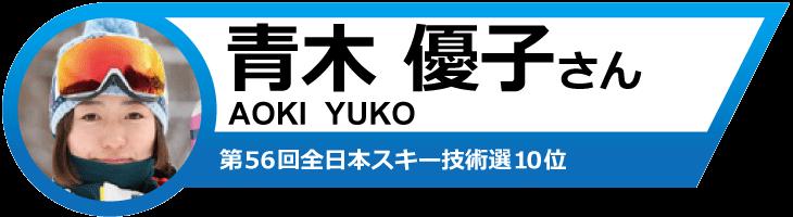 青木優子さんオススメ!19-20 ロシニョールスキー