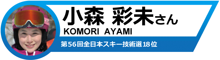 小森彩未さんオススメ!19-20 オガサカスキー