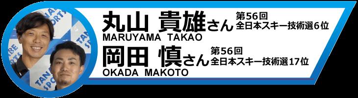 丸山貴雄さん、岡田慎さんオススメ!19-20 オガサカスキー