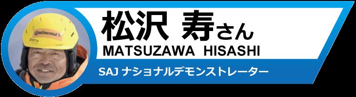 松沢寿さんオススメ!19-20 アトミックスキー&ブーツ