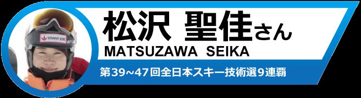 松沢聖佳さんオススメ!19-20 アトミックスキー