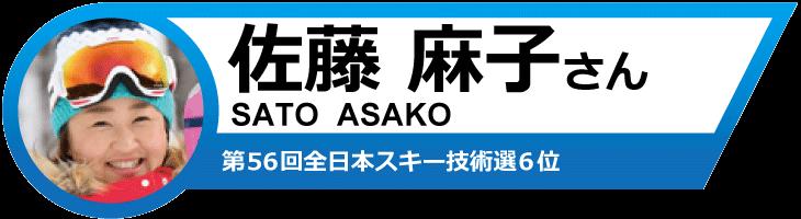 佐藤麻子さんオススメ!19-20 ロシニョールスキー