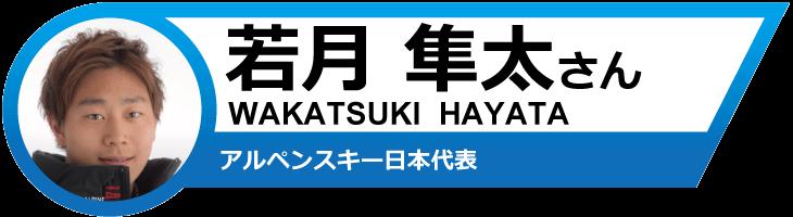 若月隼太さんオススメ!19-20 サロモンスキー&ブーツ
