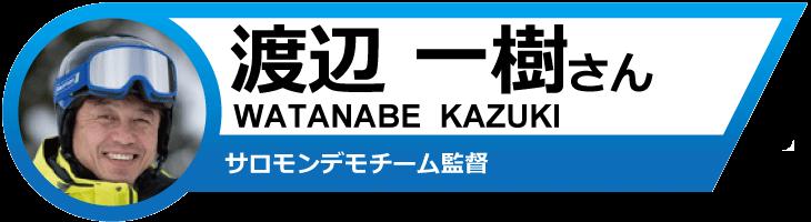 渡辺一樹さんオススメ!19-20 サロモンスキー