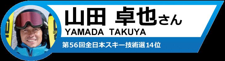 山田卓也さんオススメ!19-20 ヘッドスキー