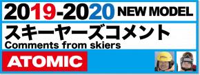有名スキーヤーが紹介19-20 ATOMIC(アトミック)スキー&ブーツ