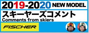 有名スキーヤーが紹介19-20 FISCHER(フィッシャー)スキー
