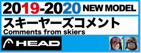 有名スキーヤーが紹介19-20 HEAD(ヘッド)スキー