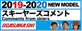 有名スキーヤーが紹介19-20 OGASAKA(オガサカ)スキー