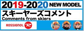 有名スキーヤーが紹介19-20 ROSSIGNOL(ロシニョール)スキー